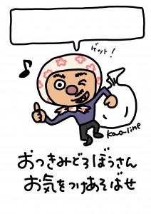 tukisuke2
